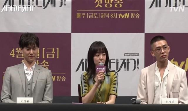 Yoo Ah In, Im Soo Jung's New Tvn Drama 'Chicago Typewriter