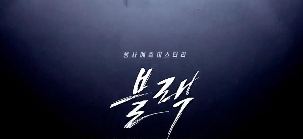 Black Copies Goblin Actor Song Seung Heon Defends Drama
