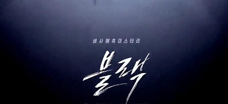 Black' Copies 'Goblin'? Actor Song Seung Heon Defends Drama